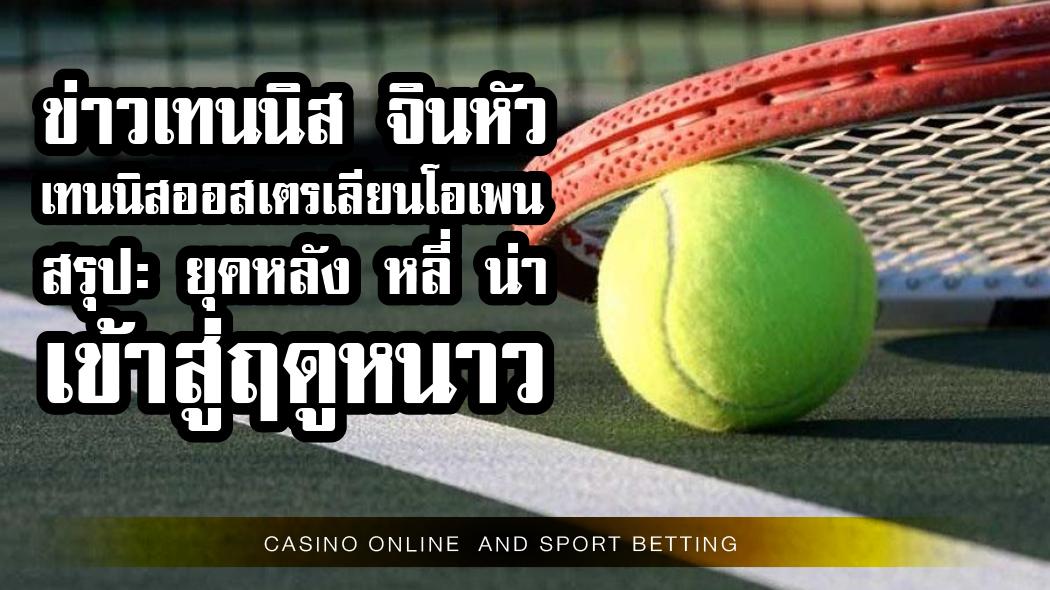 ข่าวเทนนิส