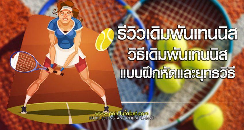 รีวิวเดิมพันเทนนิส